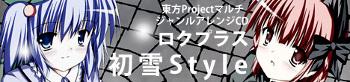 hatsuyuki2.jpeg